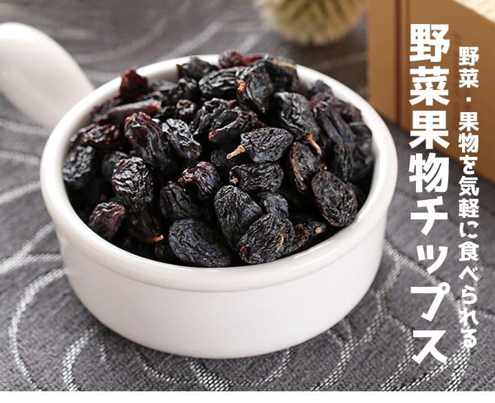 愛上鮮團購美食天然黑醋栗果乾
