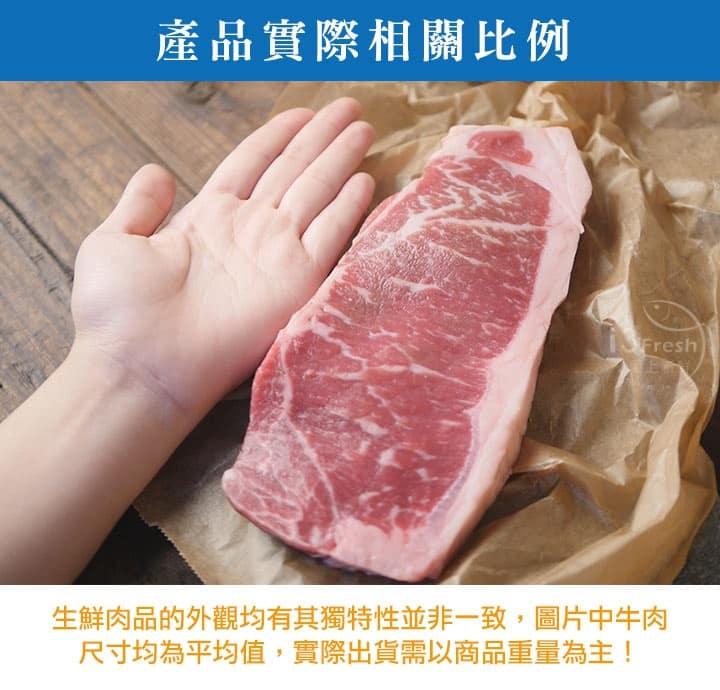 愛上鮮團購美食美國藍帶特級紐約客牛排