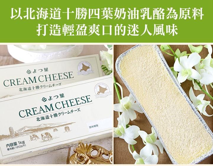 日光北海道十勝乳酪蛋糕_愛上鮮比臉還要大的牛排