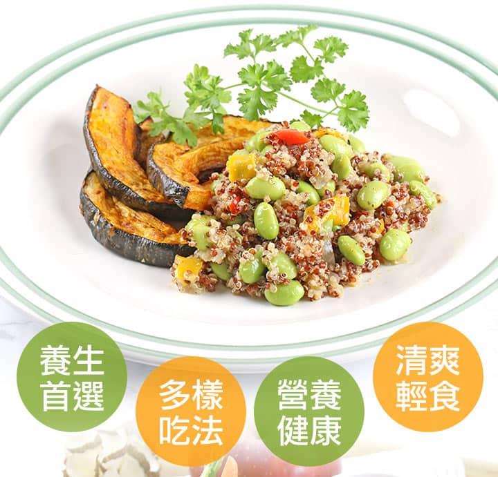 輕采養生藜麥毛豆