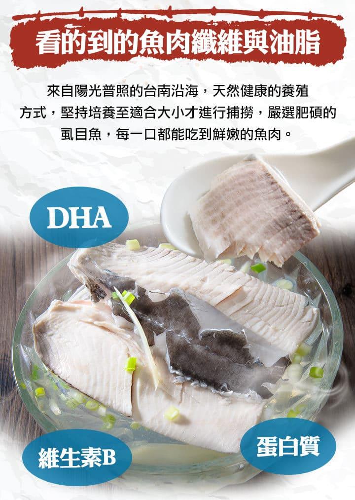 台南無刺虱目魚肚