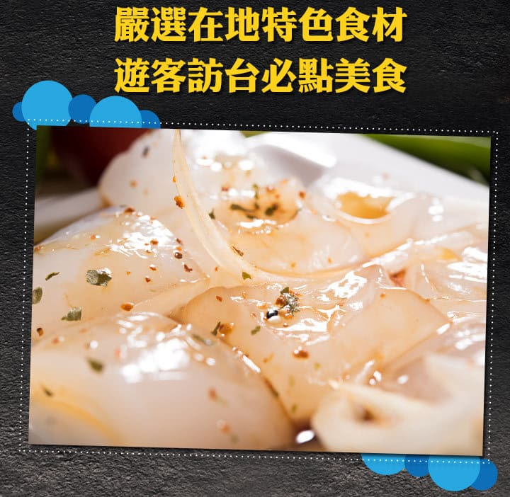 愛上鮮團購美食Q彈曼波魚皮