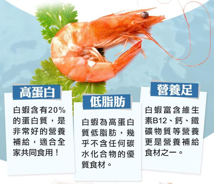 大王無毒白蝦