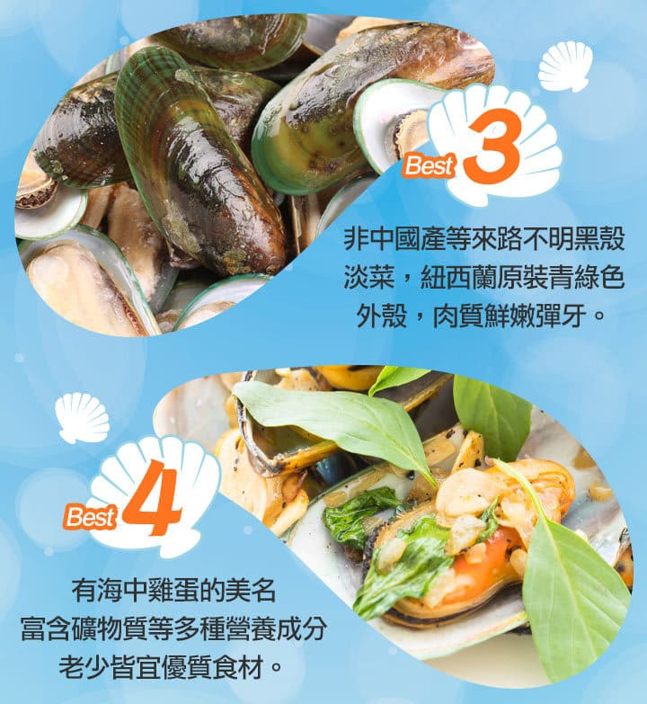愛上鮮團購美食紐西蘭優選綠殼淡菜