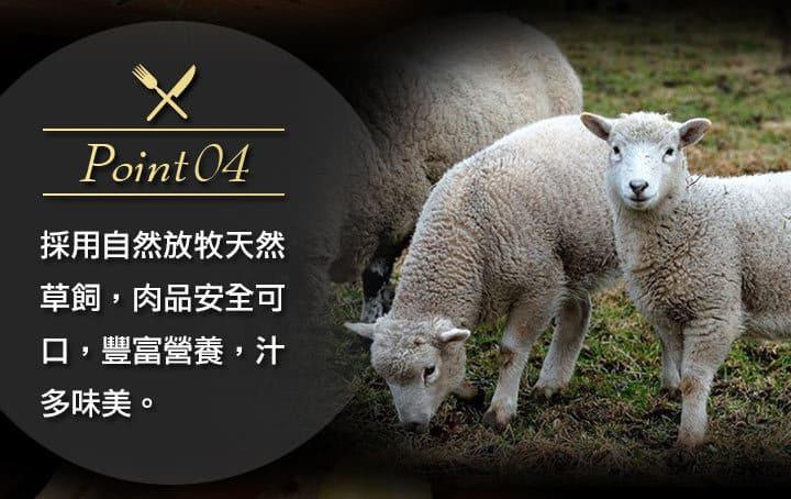澳洲鮮嫩羊小排