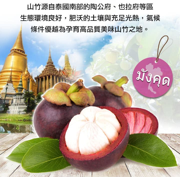 泰國進口鮮凍山竹