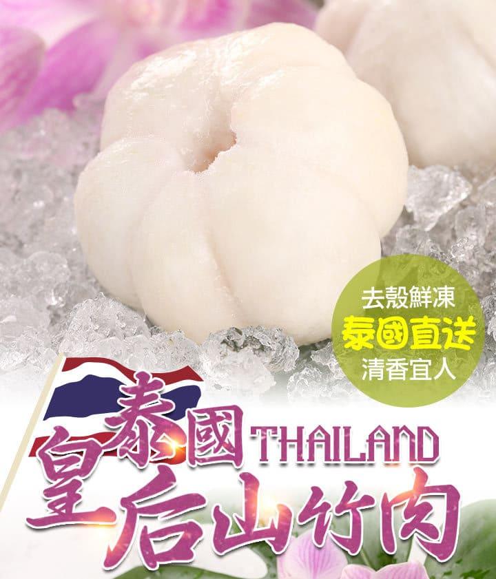 泰國皇后山竹肉