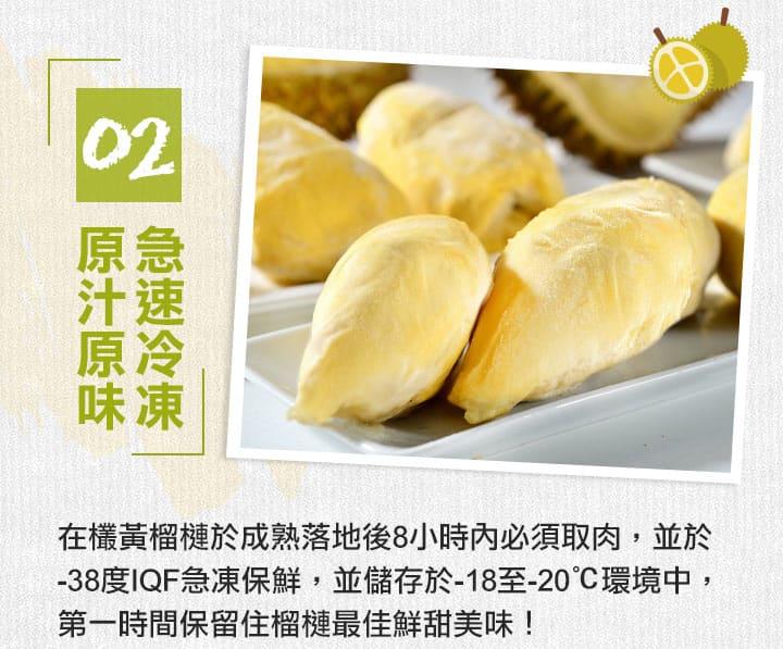 愛上鮮團購美食泰國進口鮮凍金枕頭榴槤