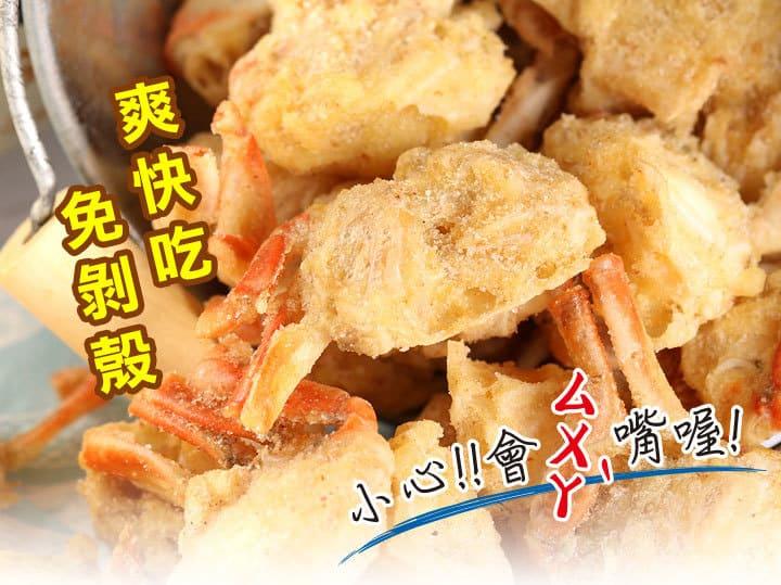 愛上鮮團購美食超好吃卡拉蟹(甘梅)