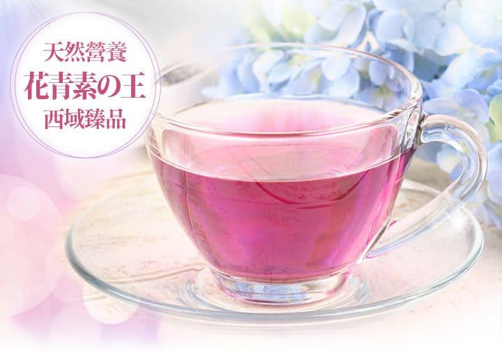 黑枸杞養生茶