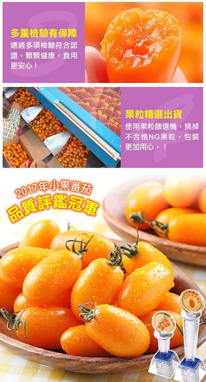 愛上鮮團購美食優鮮美濃橙蜜香小蕃茄