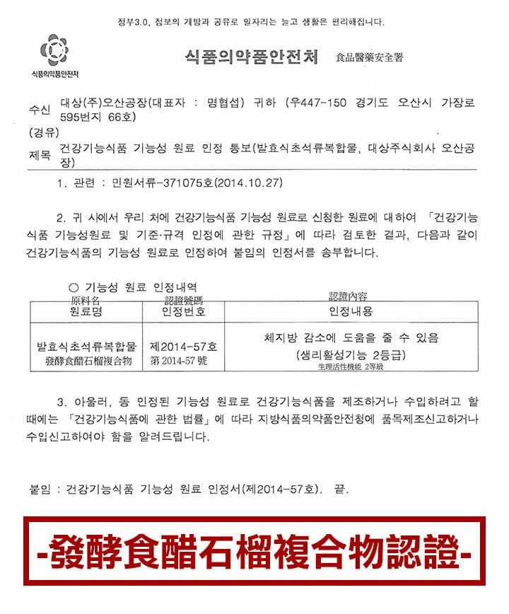 愛送勵馨韓國綜合果醋禮盒