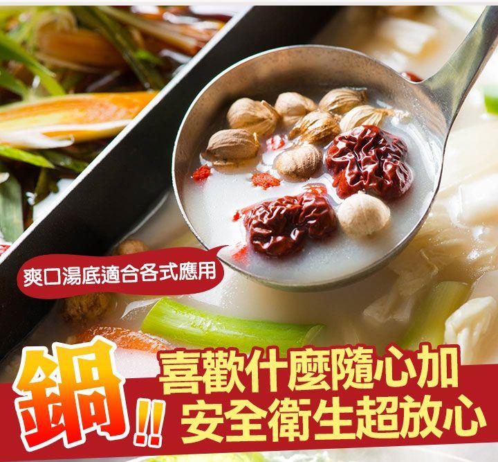 北海道養生豚骨湯
