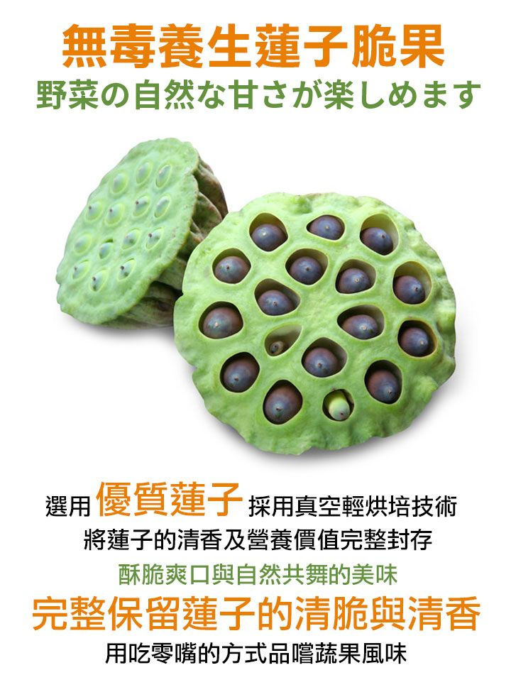 天然蓮子脆果子