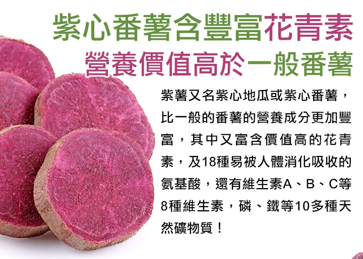 愛上鮮團購美食天然紫薯脆片
