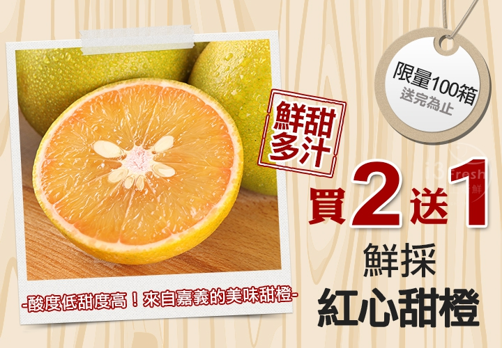 嘉義鮮採紅心甜橙