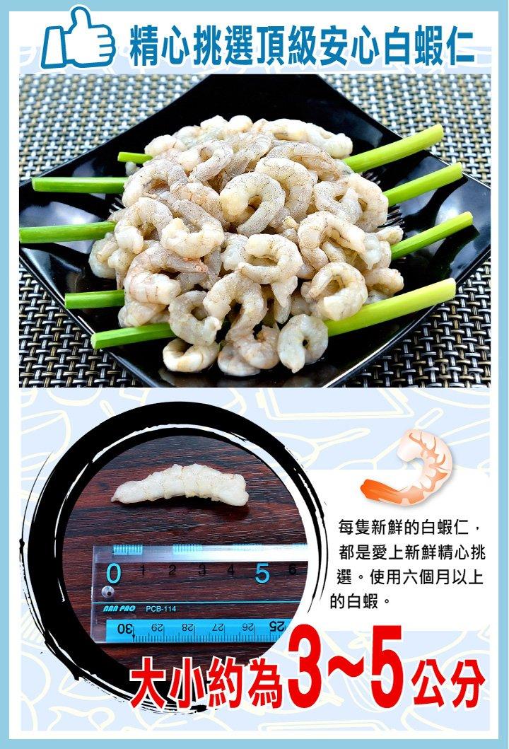 愛上鮮團購美食無膨發安心白蝦仁 100g