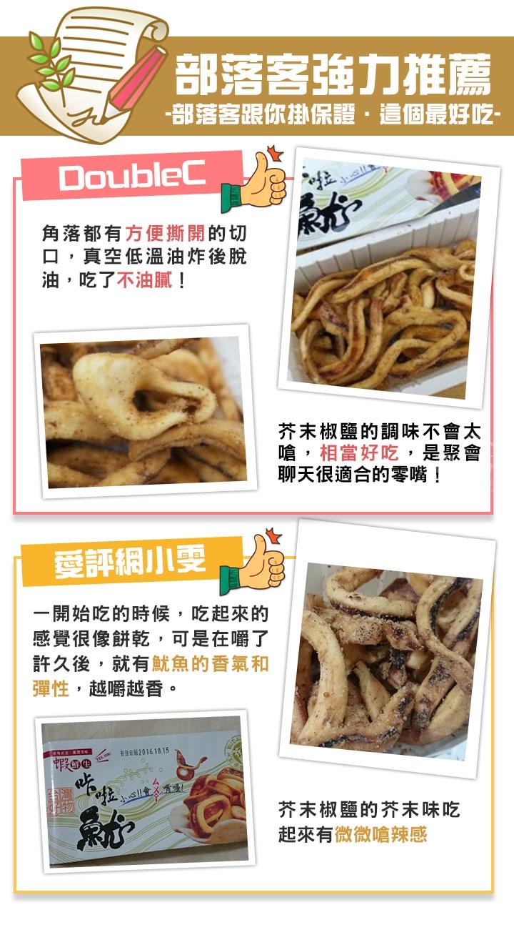 超好吃卡拉脆魷(芥末椒鹽)