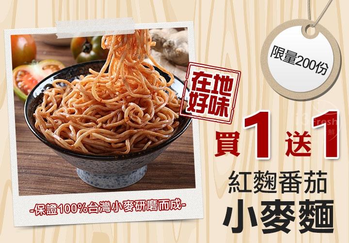 【紅麴番茄】小麥麵