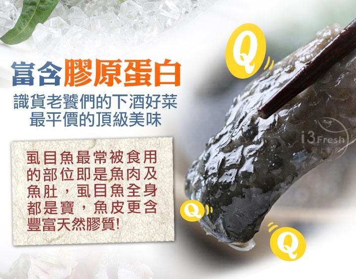 台南老饕虱目魚皮