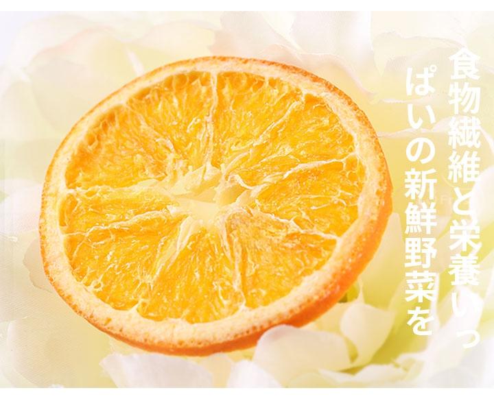 愛上鮮團購美食香橙鮮果片