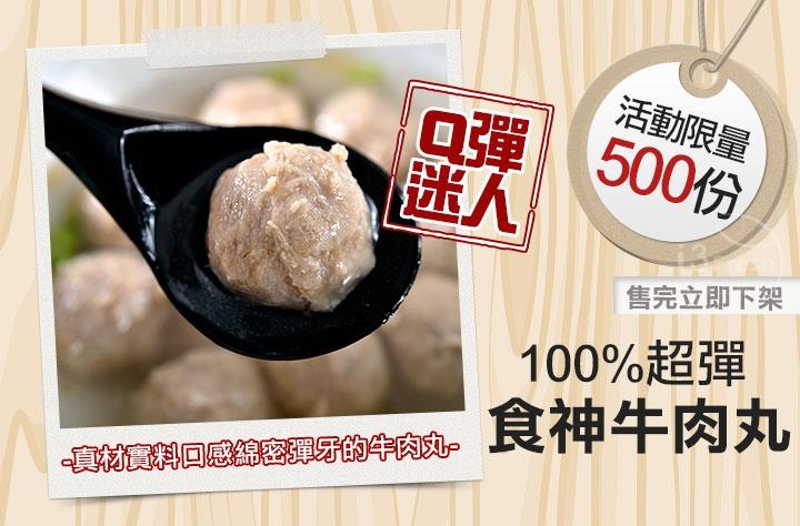 100%超彈食神牛肉丸(原味)_愛上鮮比臉還要大的牛排