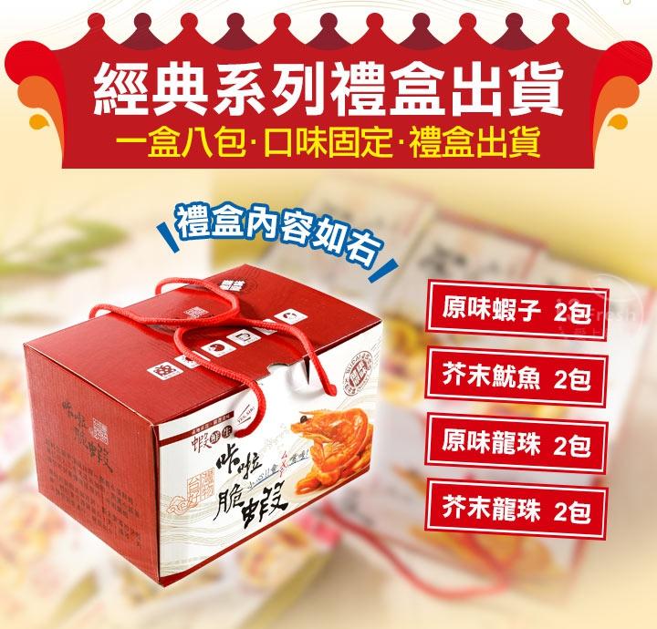 卡拉零嘴綜合禮盒(8包)_愛上鮮比臉還要大的牛排