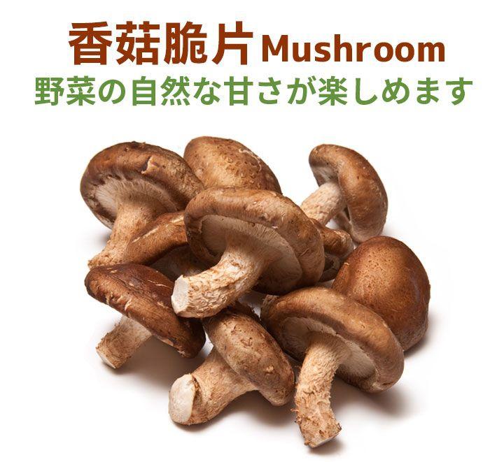 人氣香菇脆片