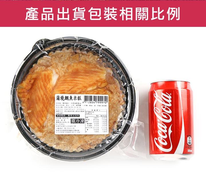 蒲燒鯛魚米糕_愛上鮮比臉還要大的牛排