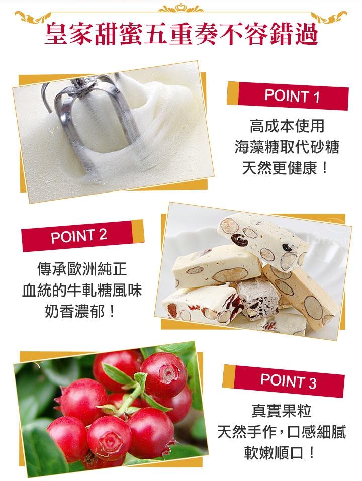 愛上鮮團購美食皇家綜合軟式牛軋糖