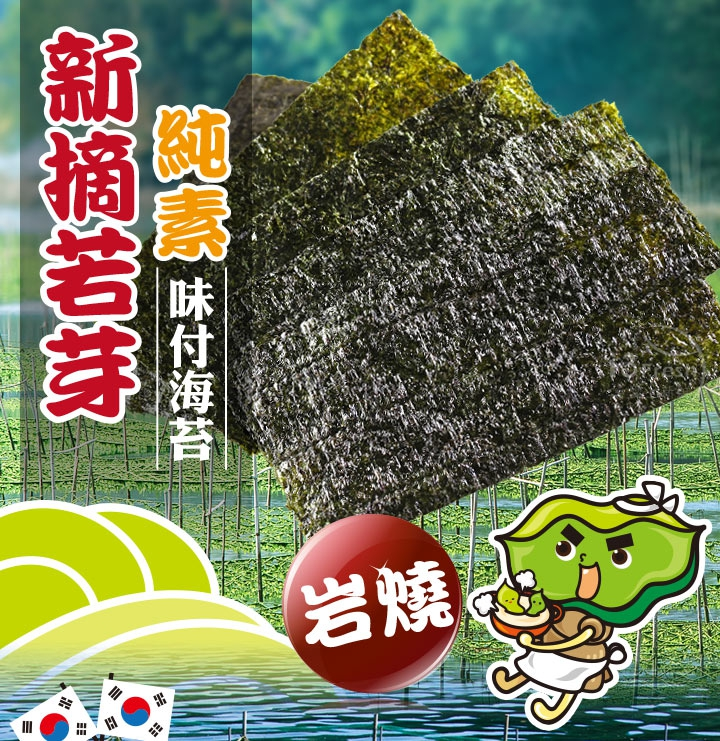 新摘若芽海苔(岩燒)