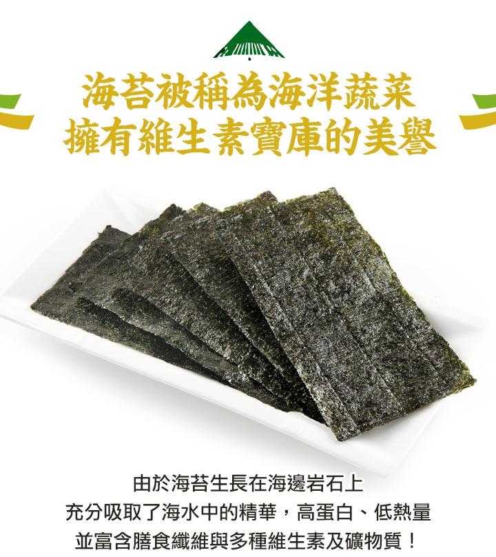 新摘若芽海苔(芥末)