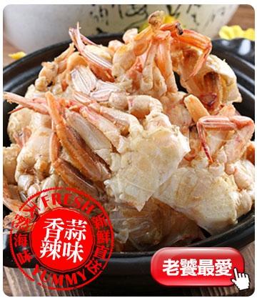愛上鮮團購美食超好吃卡拉蟹(辣味)