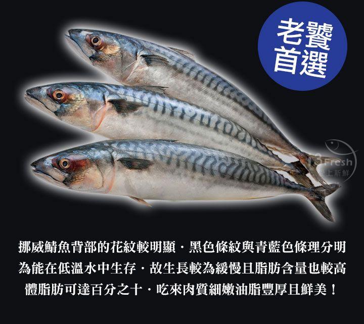 挪威薄鹽鯖魚 110-120g