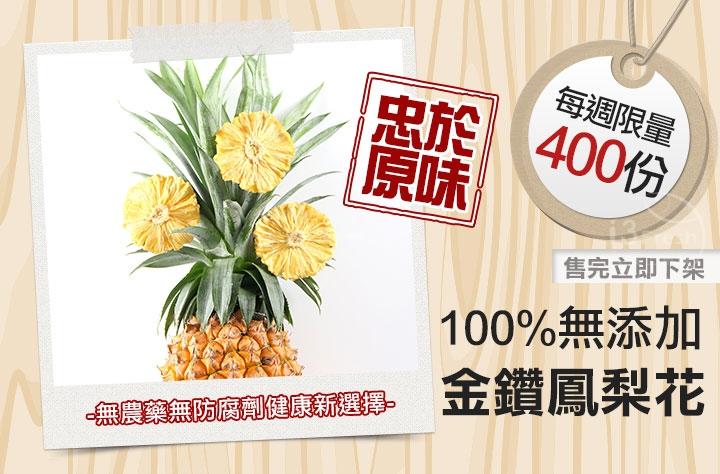 100%無添加金鑽鳳梨花