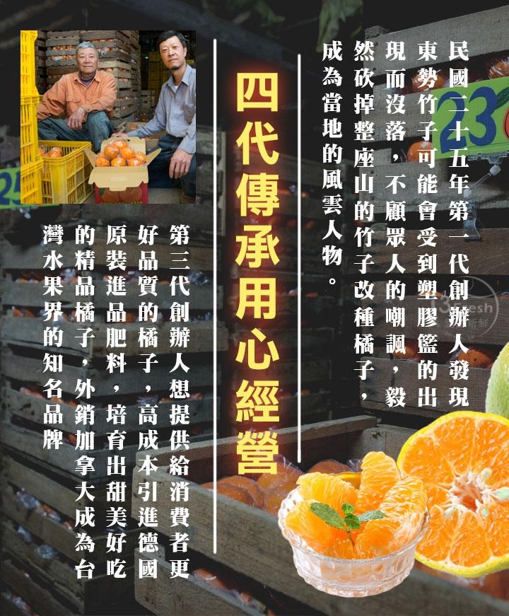 愛上鮮團購美食東勢名產甜在心橘子