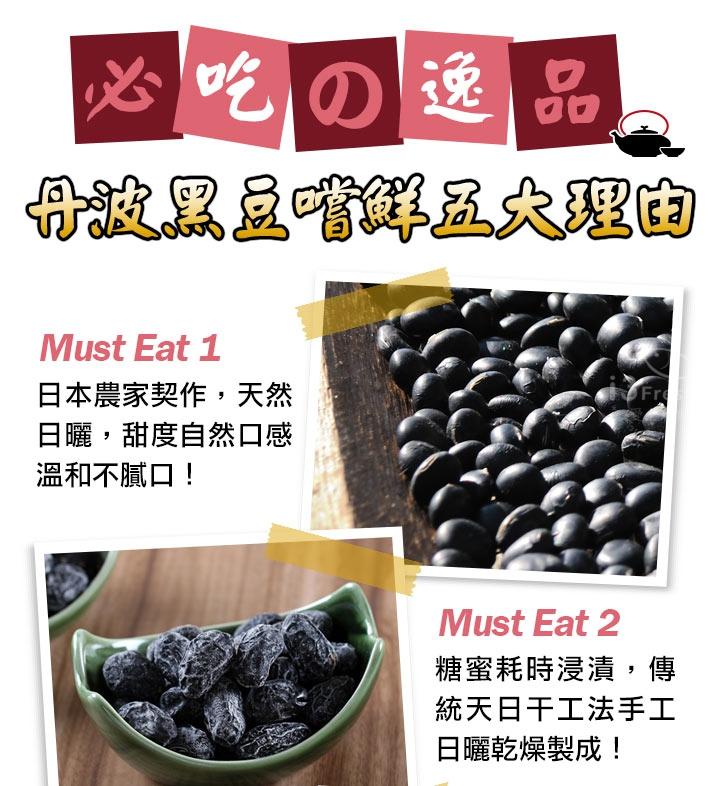 愛上鮮團購美食日本丹波甘納黑豆