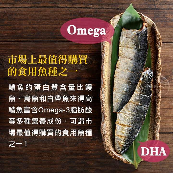 健康無鹽鯖魚(2片)