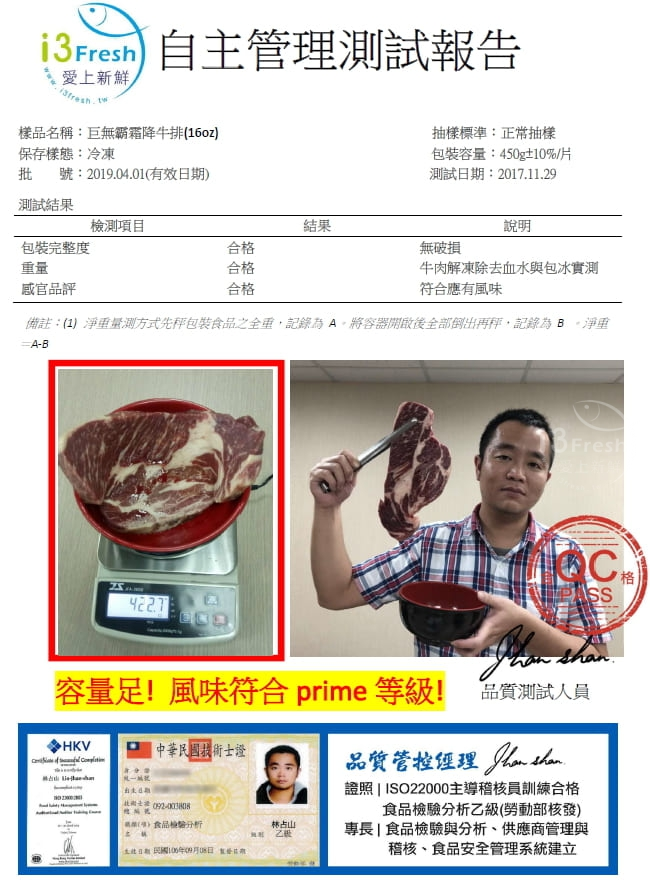 愛上鮮團購美食巨無霸霜降牛排(16oz)