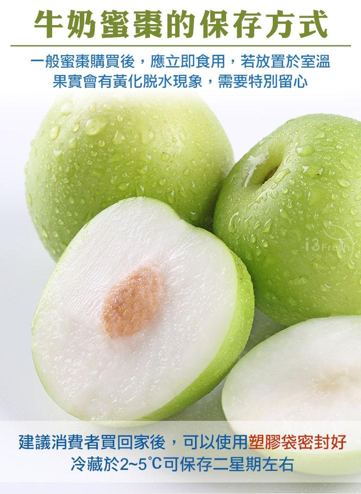 愛上鮮團購美食老饕級冠軍牛奶蜜棗