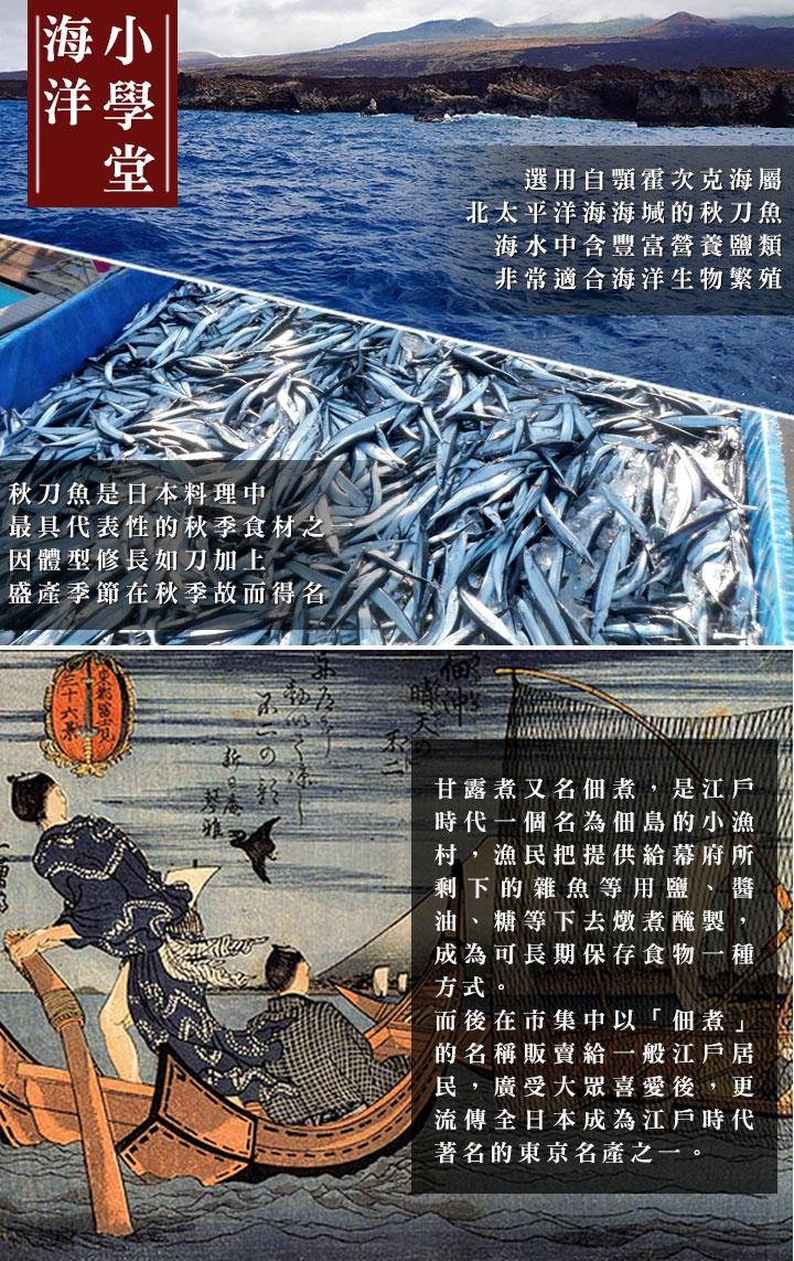 日式甘露煮秋刀魚/2尾裝
