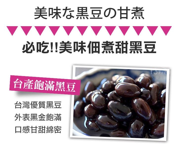日式佃煮甜黑豆