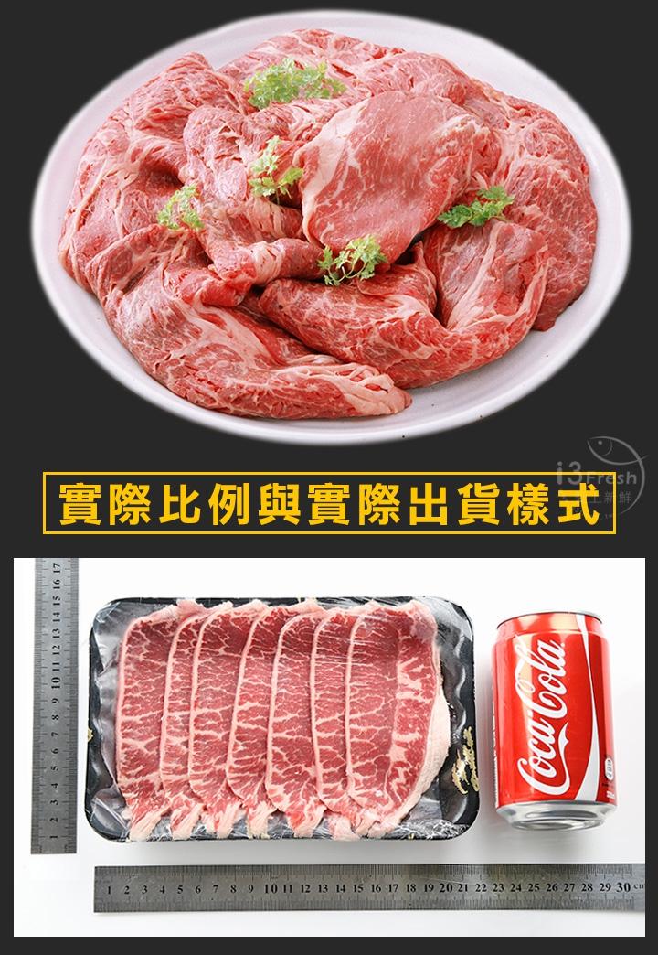 美國藍帶特選嫩肩牛肉片