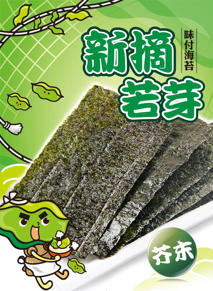 愛上鮮團購美食新摘若芽海苔(芥末)