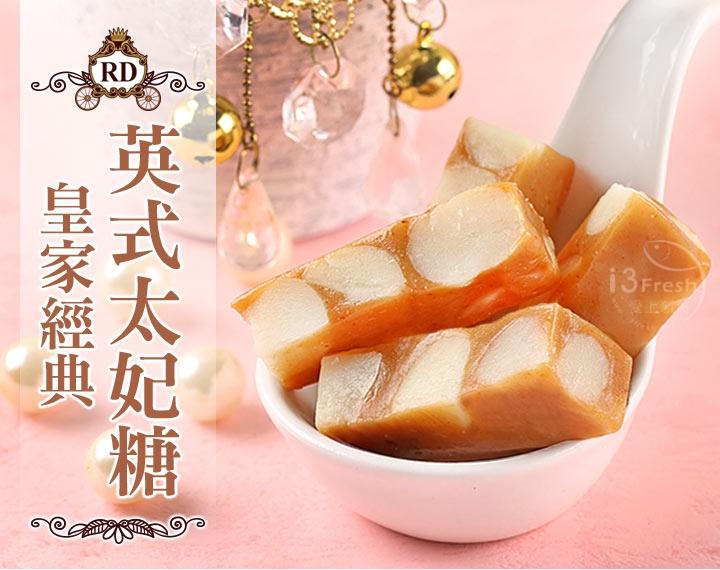 i3Fresh 皇家經典英式太妃糖 年節4折優惠