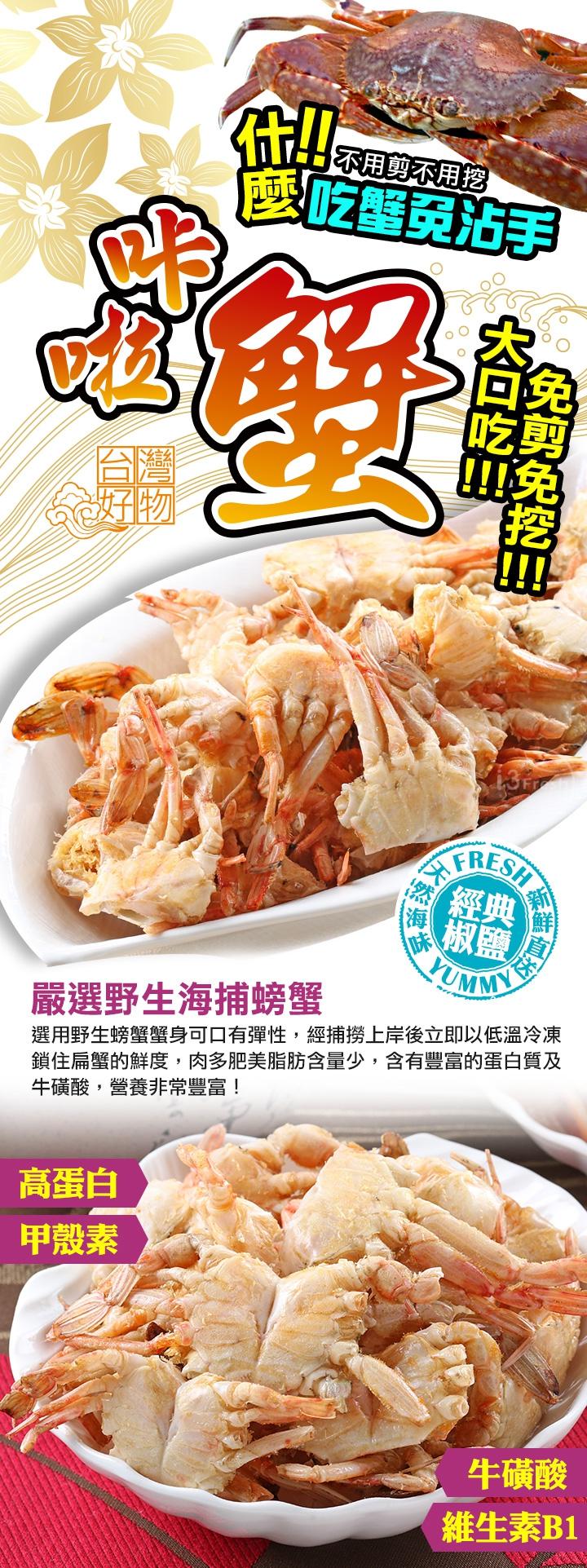 超好吃卡拉蟹(椒鹽)