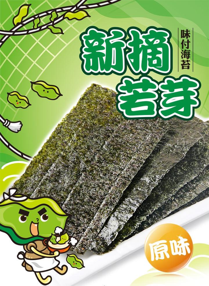 愛上鮮團購美食新摘若芽海苔(原味)