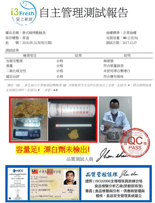 泰式碳烤脆魷魚