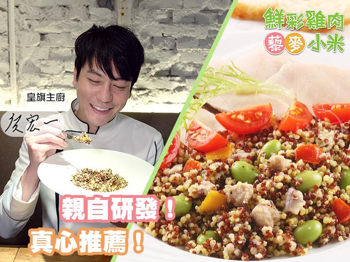 鮮彩雞肉藜麥小米