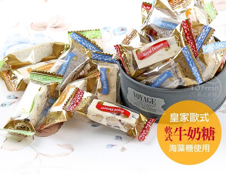 皇家綜合軟式牛軋糖